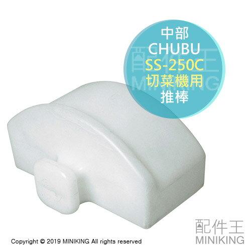 現貨 日本 CHUBU 中部 電動切菜機用 推棒 推把 SS-250C用 部品 配件 零件