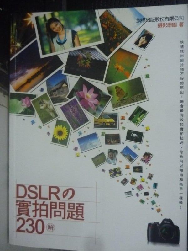 【書寶二手書T8/攝影_YFA】DSLR的實拍問題230解_攝影學園