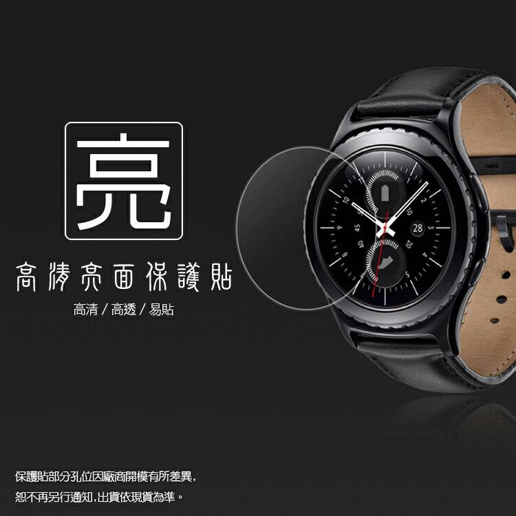 亮面螢幕保護貼 SAMSUNG 三星 Gear S2 智慧手錶 保護貼【一組三入】亮貼 亮面貼