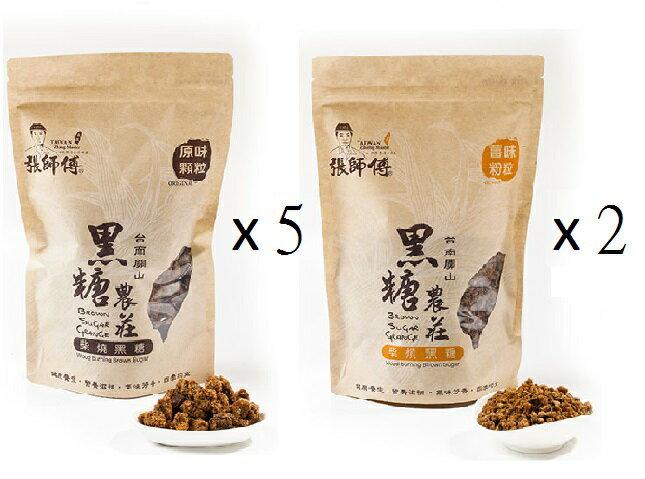 原味手工黑糖(袋裝/顆粒)500g x5+薑味手工黑糖(袋裝/粉粒)500g x 2-黑糖農莊張師傅手工柴燒黑糖