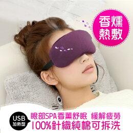 USB三段溫控兩段定時 蒸氣薰衣草香熱眼罩