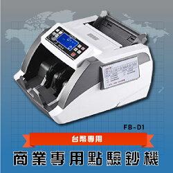 【行家必備 鋒寶】 FB-D1 商業專用點鈔機  數幣機 點幣機 硬幣機 點驗鈔機 點鈔機 數鈔機