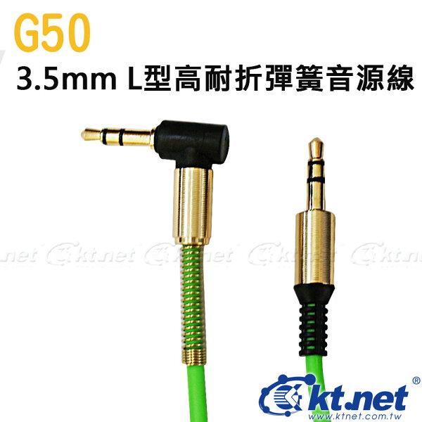 【迪特軍3C】KTNETG503.5mmL型高耐折彈簧音源線100CM綠色