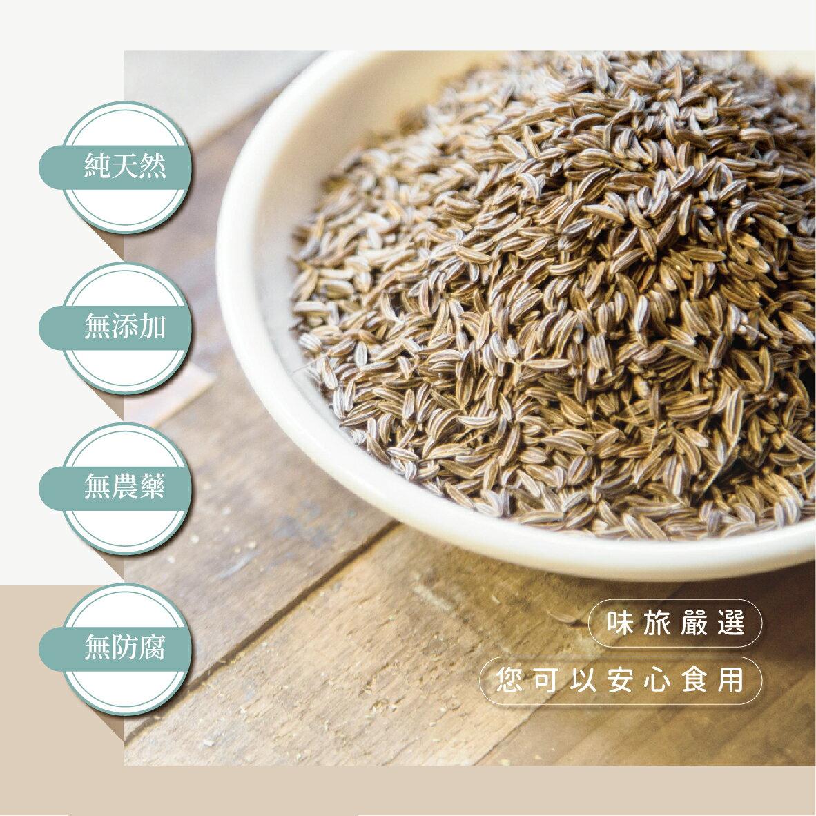 【味旅嚴選】|凱莉茴香|葛縷子|Caraway Seeds|茴香系列|50g【A188】