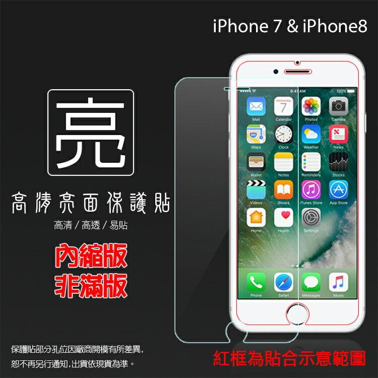 亮面螢幕保護貼 Apple 蘋果 iPhone 7/iPhone 8 4.7吋 共用 保護貼 亮貼 亮面貼