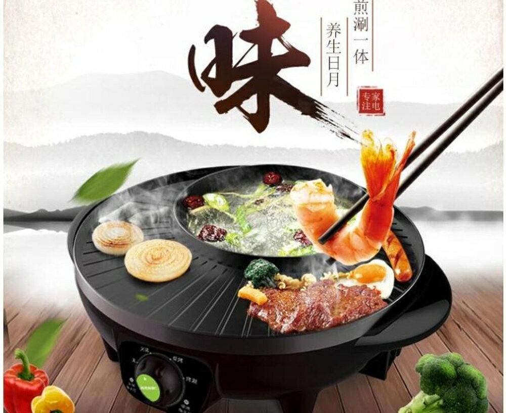 烤肉鍋電火鍋家用多功能電烤盤不粘涮烤一體鍋燒烤爐2-4人    萌萌小寵DF 4