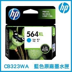 HP 564XL 藍色 墨水匣 CB323WA 原裝墨水匣 墨水匣
