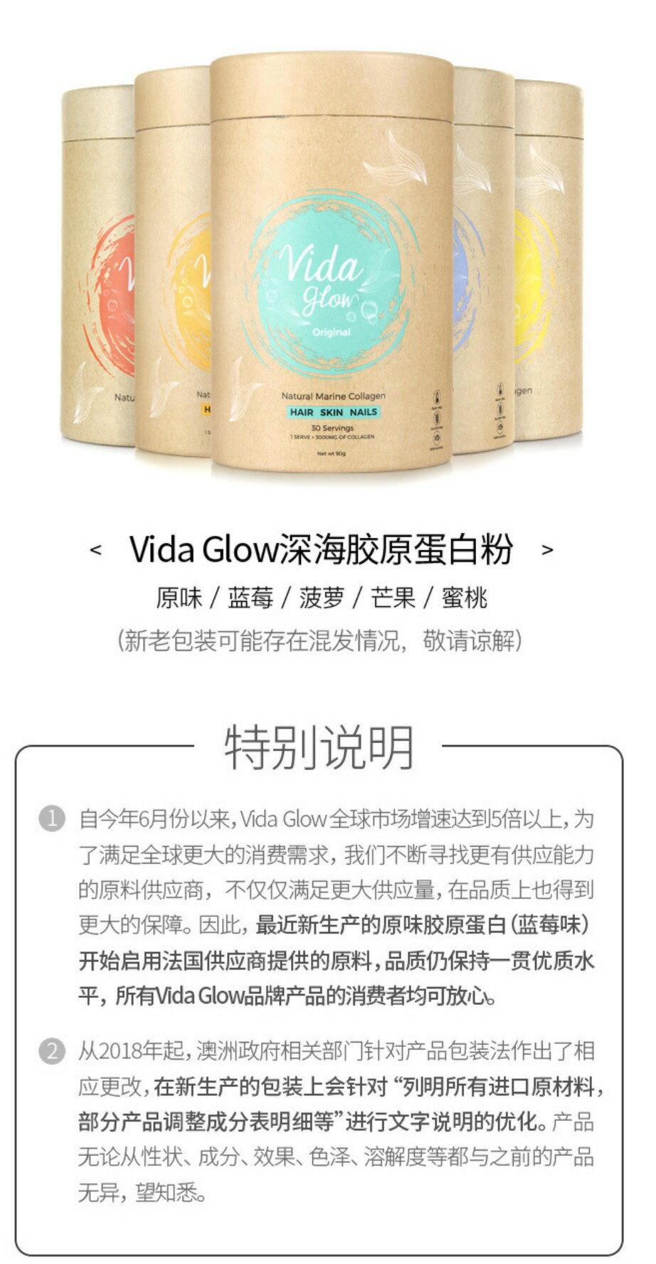 Vida Glow 頂級深海膠原蛋白粉-原味 30包入