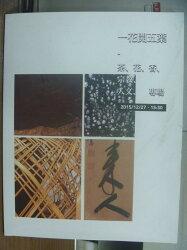 【書寶二手書T4/收藏_PNG】沐春堂_2015/12_寶島曼波-台灣文物詩人字畫專場
