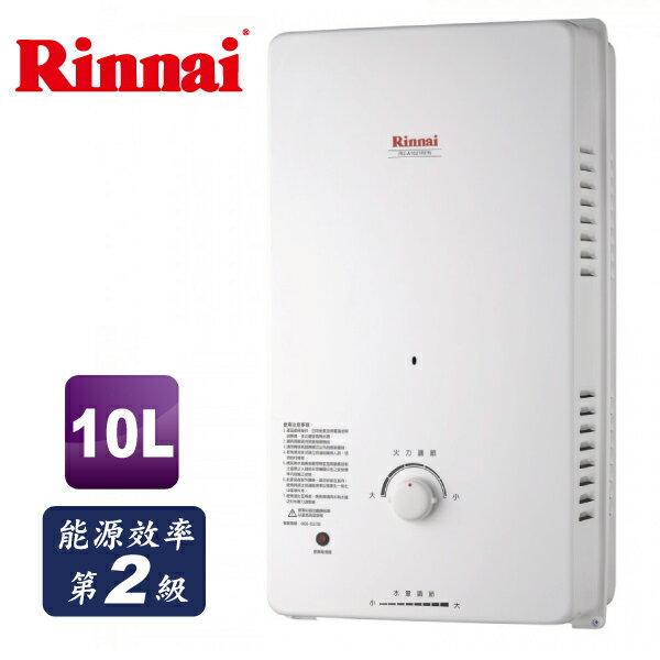 RINNAI林內 屋外 自然排氣 一般型 10L熱水器/MU-A1021RFN/液化 合格瓦斯承裝業 不含安裝(離島及偏遠鄉鎮除外)