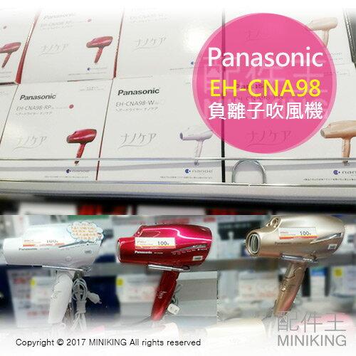 【配件王】現貨 日本 國際牌 Panasonic EH-CNA98 吹風機 奈米水離子 負離子 另 NA98 CNA97