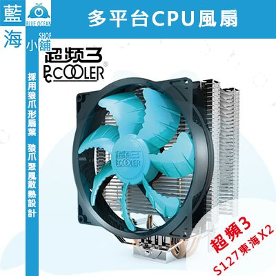 PCCOOLER 超頻三 S127東海X2 多平台CPU風扇 Intel LGA775/1151/AMD AM2/AM3/FM1/FM2