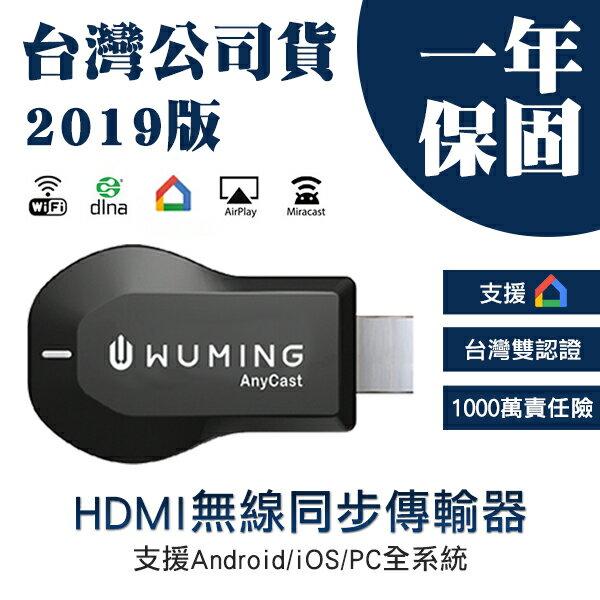 一年保固! AnyCast 手機電視器 / HDMI無線影音傳輸線 / ios/Android 即插即用 影音完美神同步『無名』 N04122