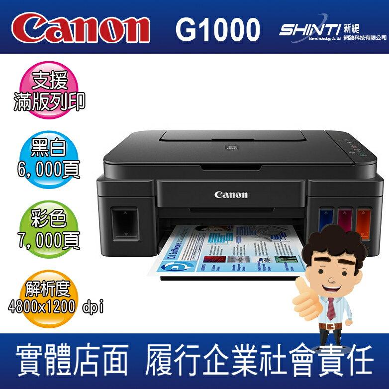【原廠活動*免運加購贈墨水】CANON PIXMA G1000原廠連續大供墨印表機*G2002/G3000/G4000