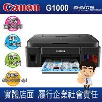 Canon佳能到【免運*加購贈墨水】CANON PIXMA G1000原廠連續大供墨印表機*G2002/G3000/G4000