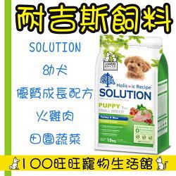 SOLUTION 耐吉斯 幼犬 優質成長配方 火雞肉+田園蔬菜 1.5kg
