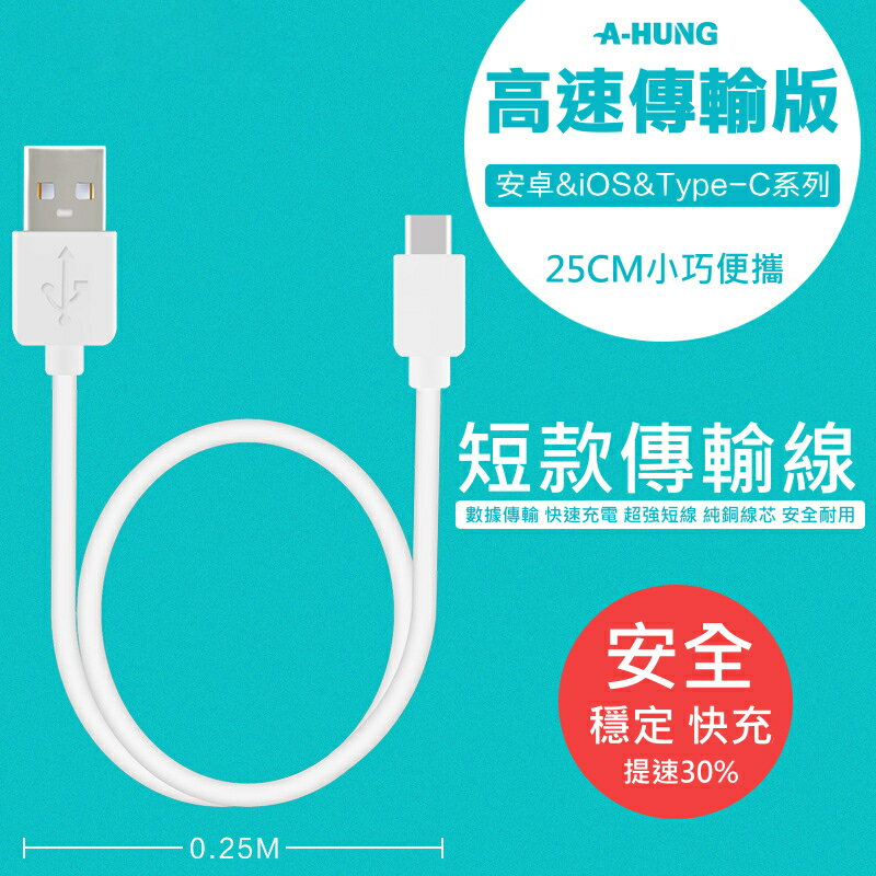 快速充電線 短線 25cm 傳輸線 Micro USB Type-C iPhone 7 6S Plus 5S 快充線
