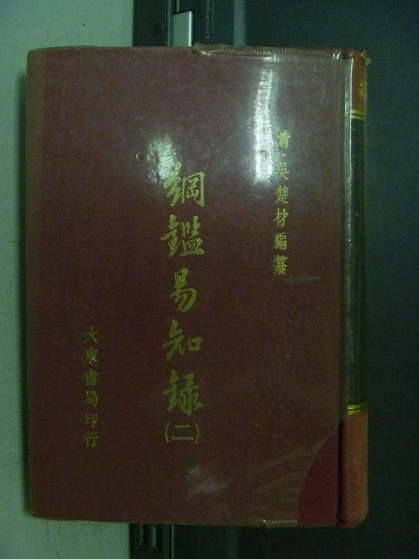 【書寶二手書T8/歷史_OFC】網鑑易知錄(二)_吳楚材_民53