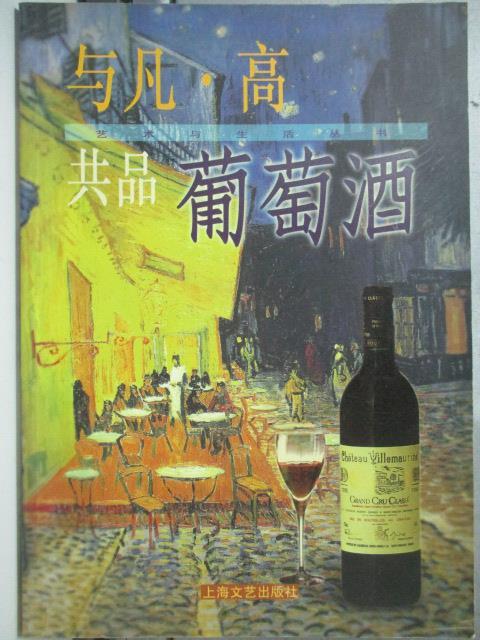 【書寶二手書T8/藝術_HSO】與凡‧供品葡萄酒_WU MENG YING DENG ZHUAN WEN_簡體書