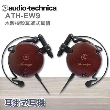 """鐵三角 ATH-EW9 耳掛式耳機 """"正經800"""""""