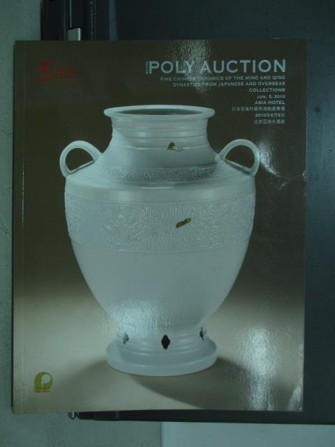 【書寶二手書T6/收藏_ZAD】POLY保利_2010/6/5_日本及海外藏明清陶瓷專場