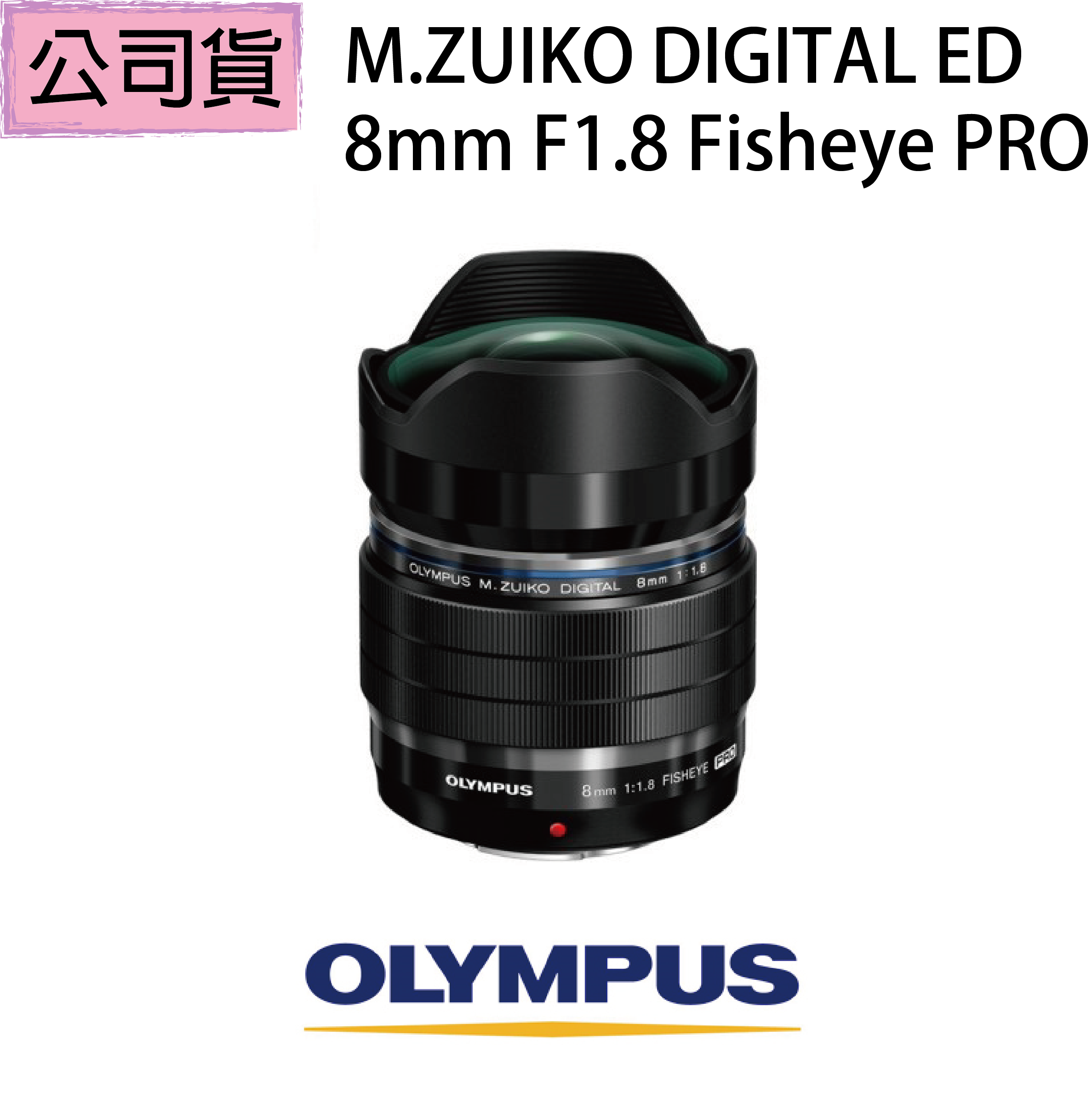 【OLYMPUS】M.ZUIKO DIGITAL ED 8mm F1.8 Fisheye PRO 大光圈魚眼鏡頭(公司貨)