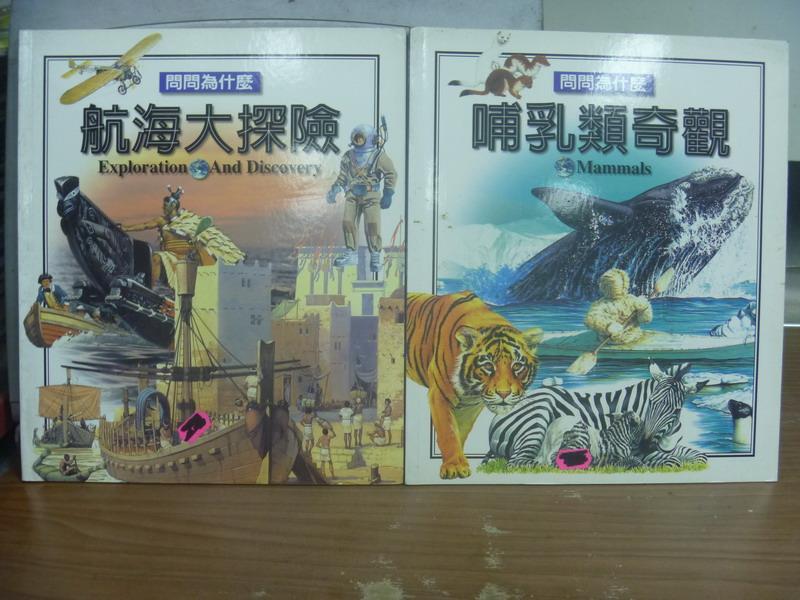 【書寶二手書T3/少年童書_PLC】問問為什麼-航海大探險_哺乳類奇觀_2本合售