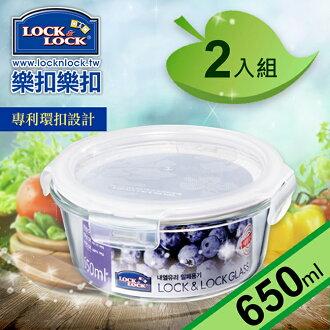 【樂扣樂扣】第二代耐熱玻璃保鮮盒圓形650ML(2入組)(1A01-LLG831)