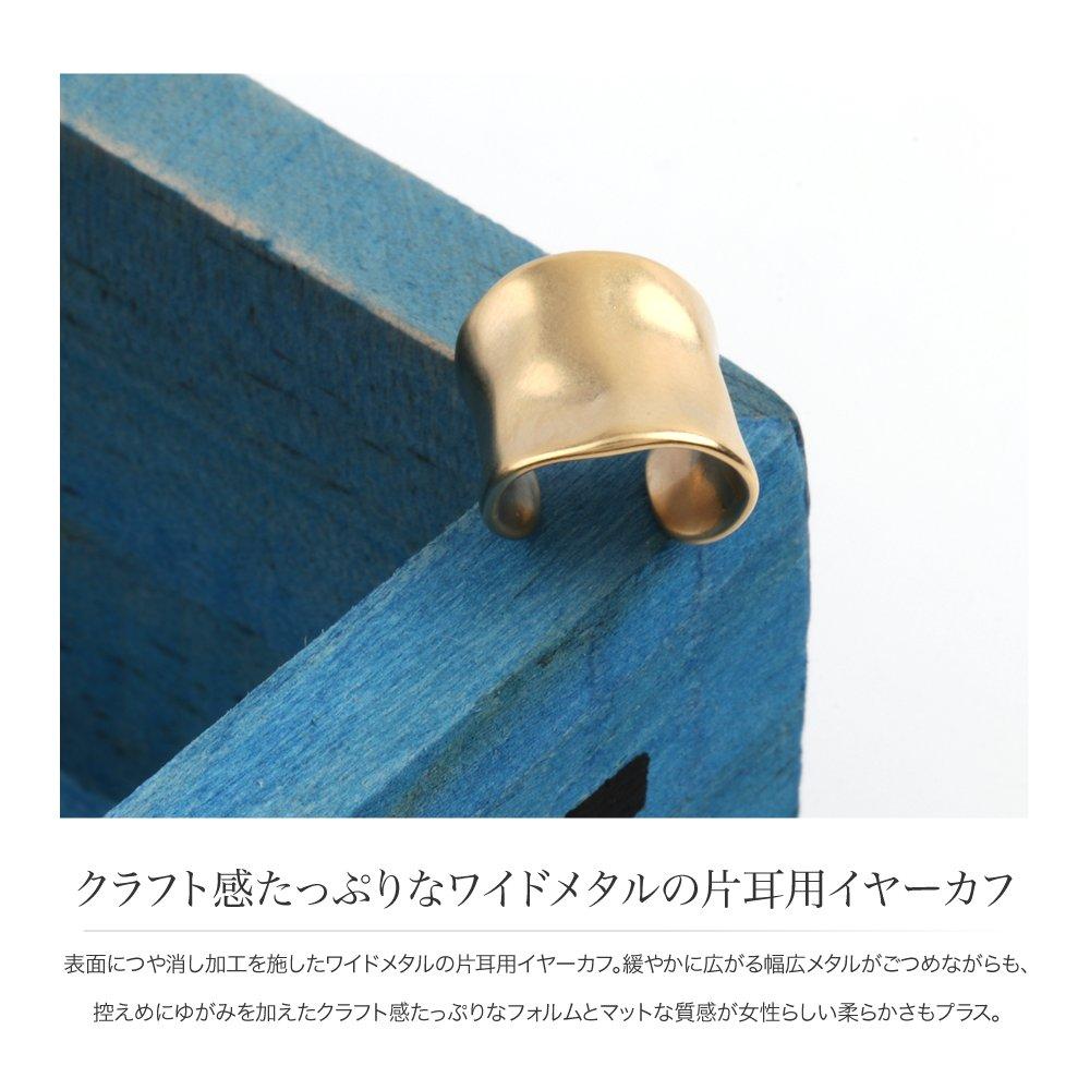 日本CREAM DOT  /  イヤーカフス イヤカフ ウェアリング イヤリング 片耳用 金属アレルギー ニッケルフリー 18kコーティング レディース ワイド つや消し マット 大人カジュアル シンプル 可愛い ゴールド シルバー  /  k00319  /  日本必買 日本樂天直送(990) 1