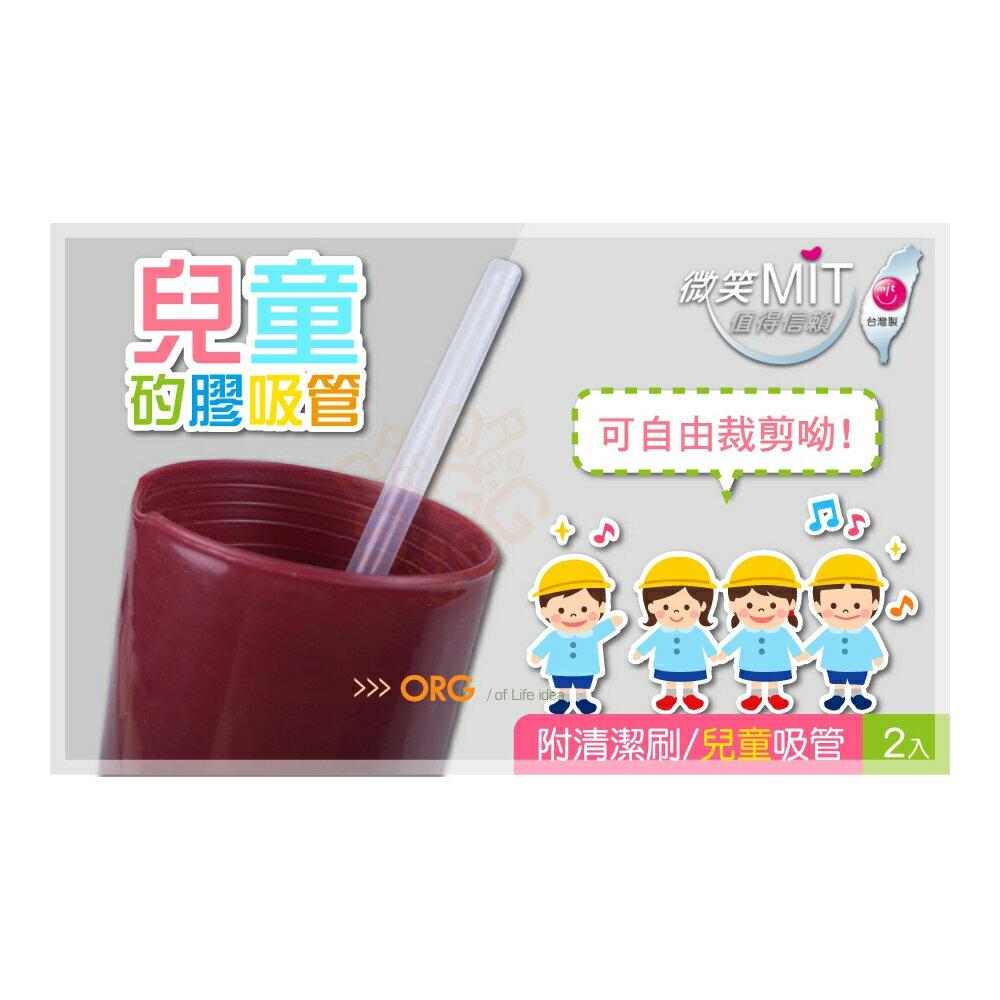 ORG《SD1555d》台灣製MIT~2入 兒童專用矽膠吸管 環保吸管 環保餐具 矽膠吸管 安全吸管 斜口吸管 可剪裁 2