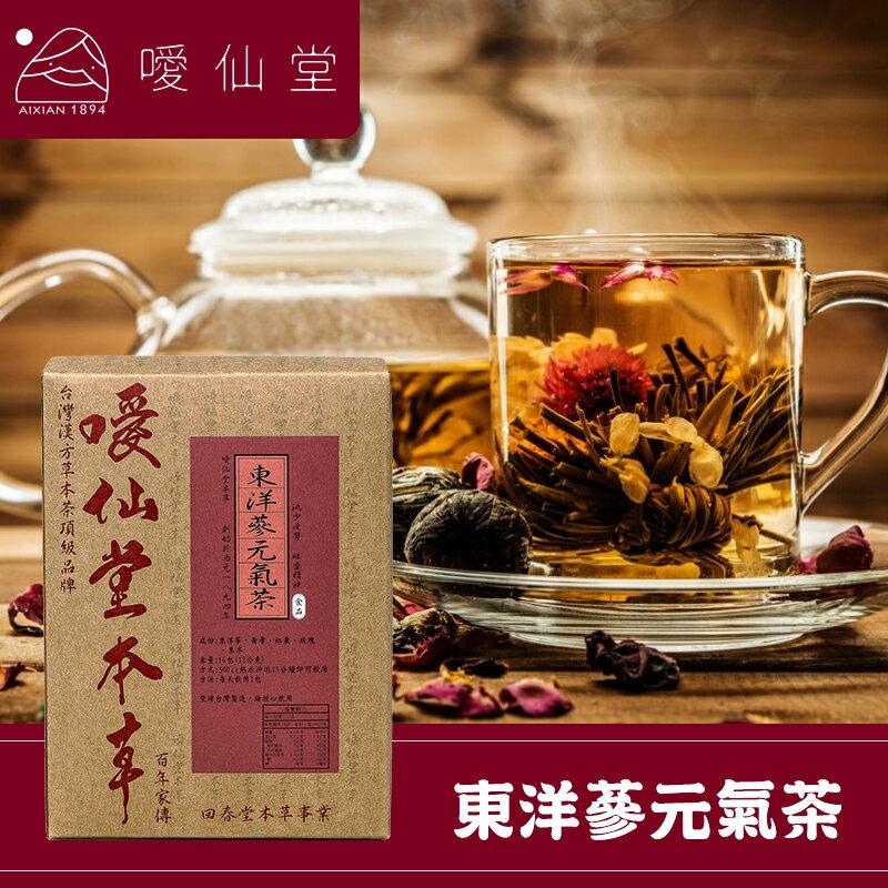 【噯仙堂本草】東洋蔘元氣湯-頂級漢方草本茶(沖泡式) 16包