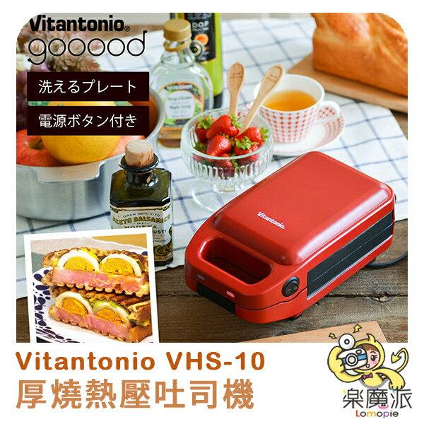 【瘋領7折券】日本代購 Vitantonio vhs-10 厚燒熱壓吐司機 三明治機 烤吐司 熱壓機 土司機 輕巧方便