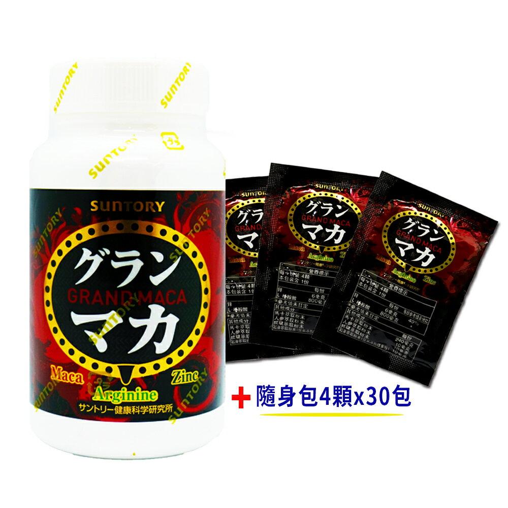 SUNTORY 三得利- 御瑪卡 精胺酸+鋅 120顆/瓶+隨身包30入【i -優】