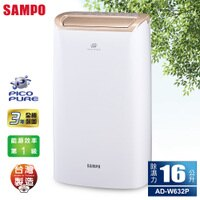 雨季除濕防霉防螨週邊商品推薦SAMPO聲寶 16公升PICOPURE空氣清淨除濕機 AD-W632P