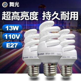 舞光 13W 螺旋省電燈泡 E27【東益氏】售旭光8W億光10W LED燈管23W崁燈16W歐司朗27W飛利浦