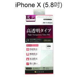 【ACEICE】背面鋼化玻璃保護貼iPhoneX(5.8吋)