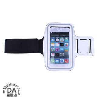 《運動用品任選兩件9折》iphone6 plus 5.5吋 運動 臂套 手臂帶 手機袋 臂袋 手臂包 白色(80-1936)