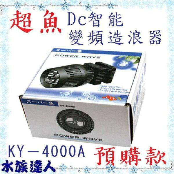 原價:3800推薦【水族達人】超魚《DC智能變頻造浪器KY-4000A》Mr.Aqua代理水流製造機預訂製