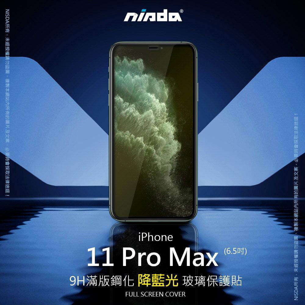 "【nisda】Apple iPhone 11 Pro Max ▼降藍光▼ 滿版玻璃保護貼(6.5"")"