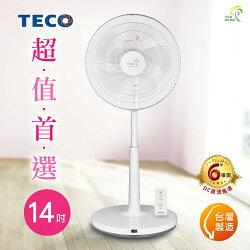 ★送鎖鮮袋★TECO東元 14吋DC馬達遙控風扇 XA1476BRD