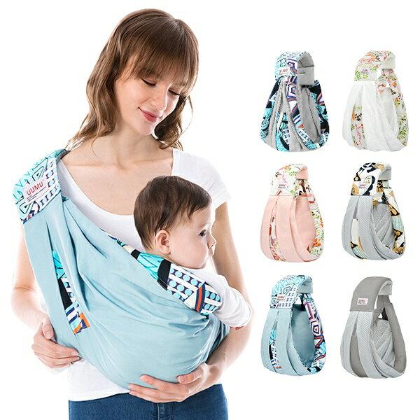 德國UUMU嬰兒背帶背巾哺乳巾寶寶子宮型背巾 JoyBaby