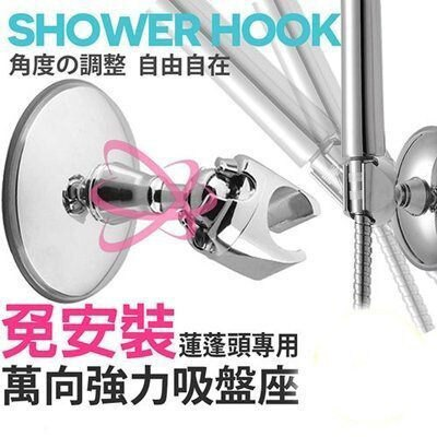 Loxin☆蓮蓬頭專用萬向強力吸盤座【SH0371】360度角度調整 承重6公斤 免鑽洞/免釘/蓮蓬頭掛架