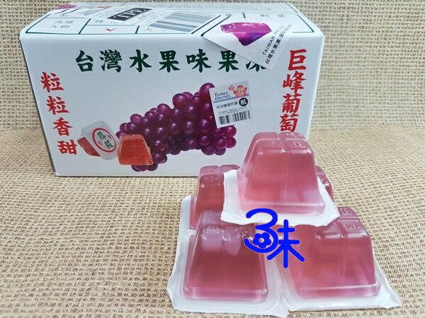 (台灣) 台灣水果箱- 巨峰葡萄果凍 (台灣水果味果凍) 1箱400公克 特價55元 【4719778004023 】 1