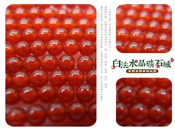 白法水晶礦石城  紅玉髓 紅瑪瑙 4mm 色澤~全紅 特級品 串珠  條珠 首飾材料
