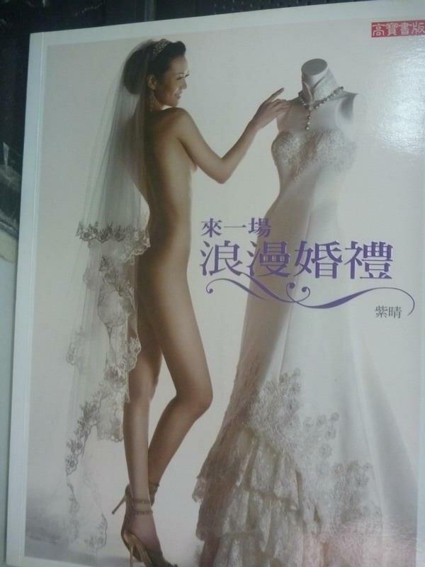 【書寶二手書T7/兩性關係_WDJ】來一場浪漫婚禮_紫晴