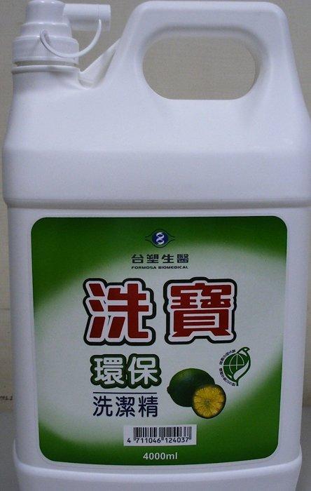 【購購購】台塑生醫 洗寶環保標章洗潔精4kg*4瓶 / 箱購 0