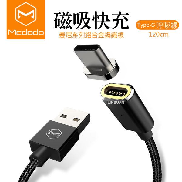 Mcdodo磁吸快充2.4ATypeC充電線呼吸燈吸磁智能傳輸線閃充線