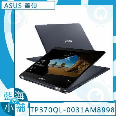 ASUS 華碩 NovaGo TP370QL-0031AM8998 13吋翻轉筆記型電腦(S835/13.3FHD/4G/128G/W10S)