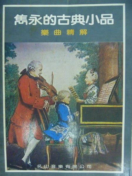 【書寶二手書T2/音樂_YBV】雋永的古典小品_樂曲精解_民71