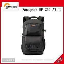 Lowepro Fastpack BP 250 AW II 黑色 飛梭二代 後背包 可傑